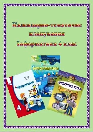 Календарно-тематичне планування інформатики для 4 класу